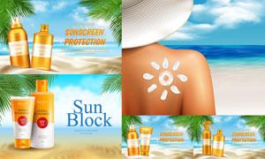 防晒乳液产品广告海报设计矢量素材