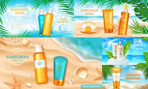 海星贝壳与防晒乳广告设计矢量素材