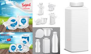 酸奶产品与空白包装盒设计矢量素材