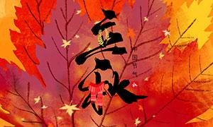 枫叶主题立秋节气宣传海报模板PSD素材