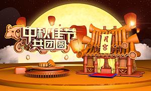 中秋佳节共团圆活动海报设计PSD素材