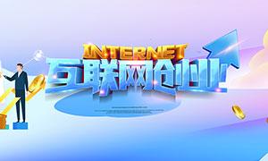互联网创业宣传海报设计PSD源文件