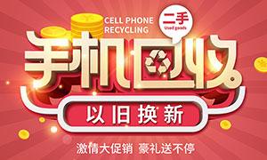 二手手机回收宣传海报设计PSD素材