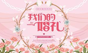 粉色主题婚礼现场背景板设计PSD素材