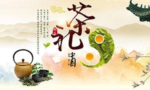 淘宝古典风茶叶促销海报PSD素材
