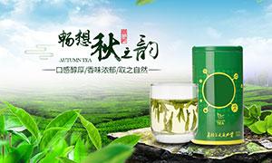 淘宝秋季绿茶促销海报设计PSD素材