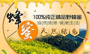 淘宝天然蜂蜜活动海报设计PSD素材