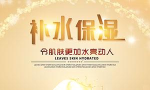补水保湿美白护肤品活动海报PSD素材