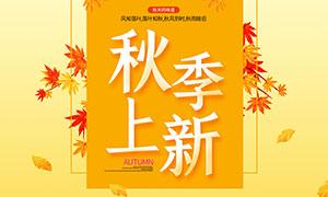 秋季新装上市促销海报设计PSD素材