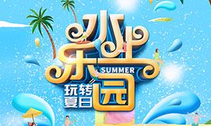 夏季水上乐园活动海报模板PSD素材