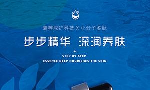 精华液护肤品宣传海报PSD素材