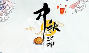 中国风主题中秋节海报设计PSD素材
