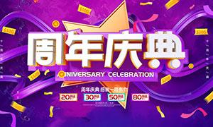 十周年庆典活动海报设计模板PSD素材