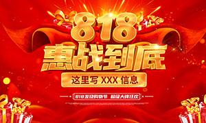 818惠战到底活动海报设计PSD素材