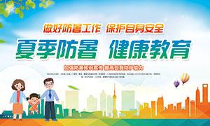 夏季防暑健康教育宣传展板PSD素材