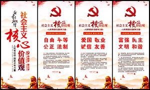 社会主义核心价值观宣传展架PSD素材