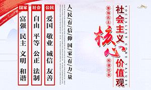 社会主义核心价值观宣传海报PSD源文件