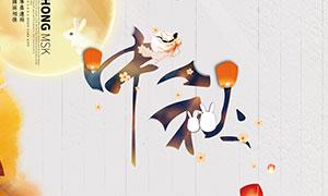 中秋节创意海报设计模板PSD源文件