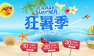 天猫狂暑季沙滩主题首页模板PSD素材