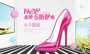 淘宝高跟鞋暑期狂欢活动海报PSD素材