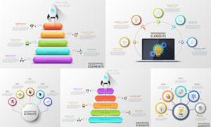 鲜艳配色流程图表元素设计矢量素材