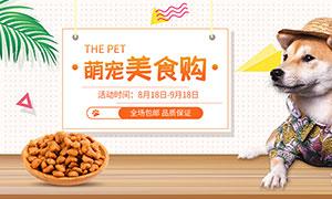 淘宝宠物粮促销海报设计PSD素材