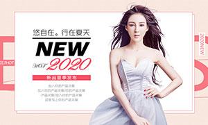 淘宝夏季女装新品促销海报模板PSD素材