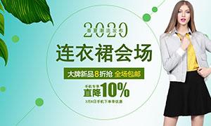 淘宝夏季连衣裙女装海报设计PSD素材