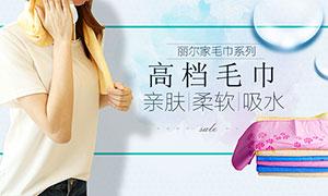 淘宝高档毛巾促销海报设计PSD素材
