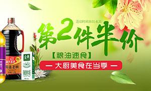 天猫超市粮油产品促销海报PSD素材
