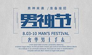 奢华男士手表活动海报设计PSD素材