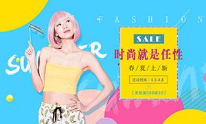 淘宝时尚女装春夏促销海报PSD素材