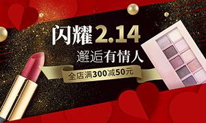 淘宝化妆品情人节活动海报PSD素材