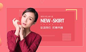 淘宝女装优惠促销海报设计PSD素材