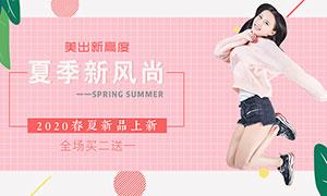 淘宝夏季女装新风尚海报PSD素材