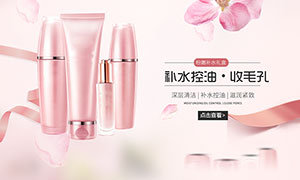 淘宝护肤品粉色主题海报PSD素材
