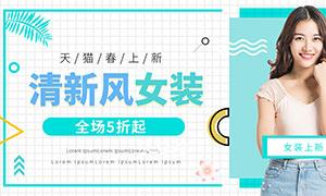 淘宝夏季清新风女装海报设计PSD素材