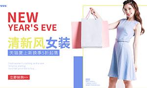 淘宝夏季小清新女装海报设计PSD素材