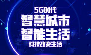 5G智慧生活宣传海报设计PSD素材