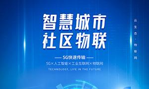 5G智慧城市宣传海报设计PSD素材