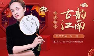 淘宝中式旗袍促销海报设计PSD素材