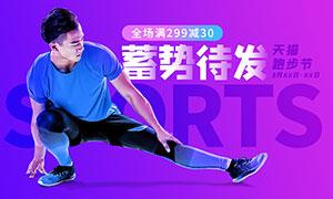 天猫跑步节活动海报设计PSD源文件