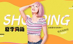 淘宝女装夏季尚新促销海报PSD素材