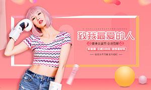 天猫夏季女装节促销海报PSD素材
