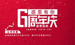 感恩六周年庆活动海报设计PSD素材