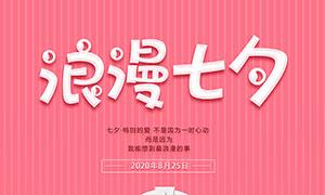 浪漫七夕情人节主题海报模板PSD素材