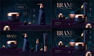 质感效果护肤用品广告设计矢量素材