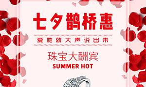 珠宝店七夕节活动海报设计PSD源文件