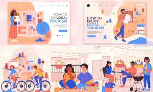 旅游主题扁平化人物创意设计矢量图