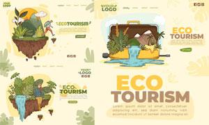 悬浮山与旅游人物插画网页矢量素材